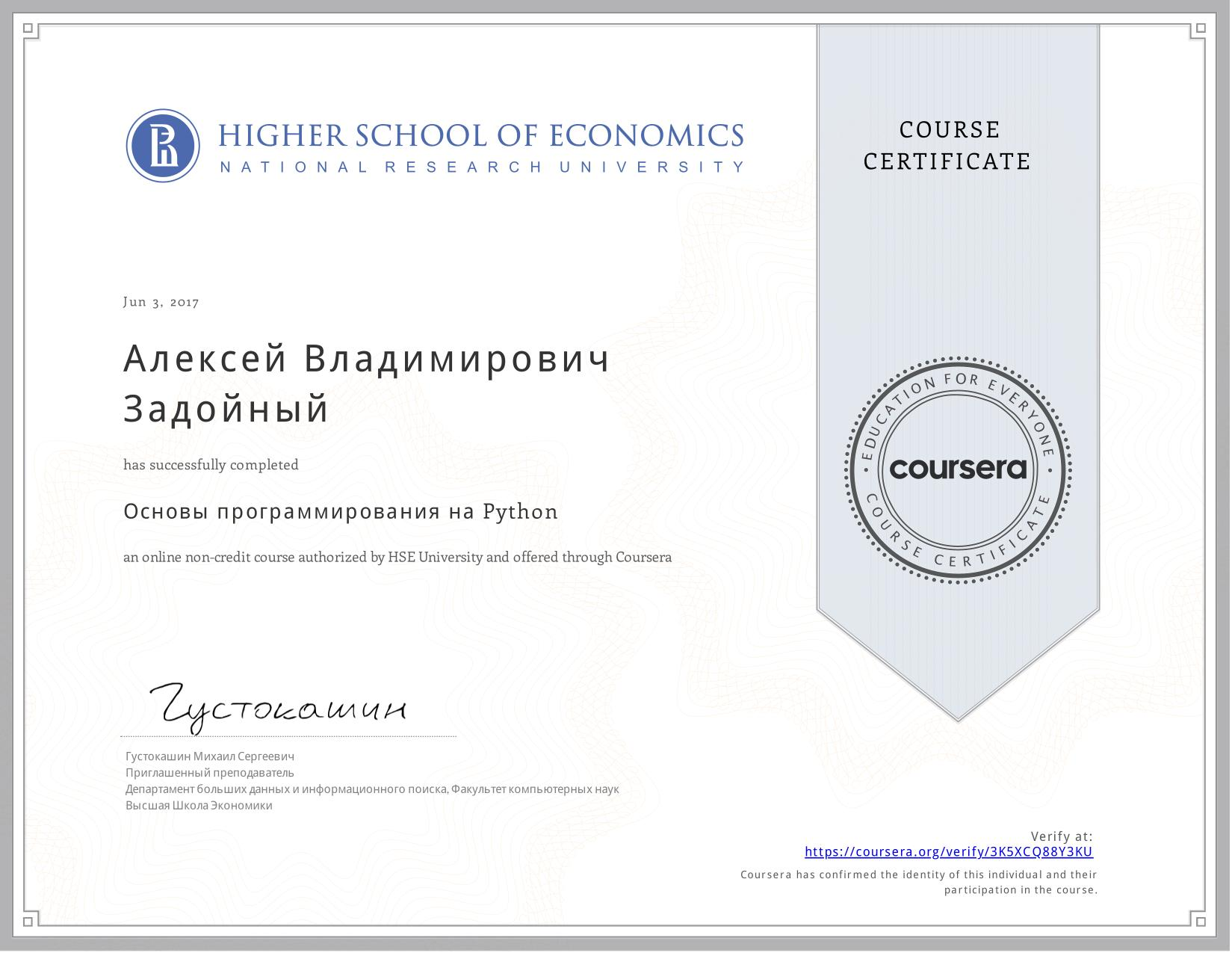 View certificate for Алексей Владимирович Задойный, Основы программирования на Python, an online non-credit course authorized by National Research University Higher School of Economics and offered through Coursera