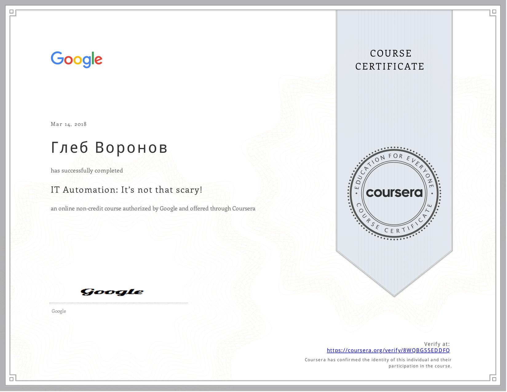View certificate for Глеб Воронов, IT Automation: It's not that scary!, an online non-credit course authorized by Google and offered through Coursera